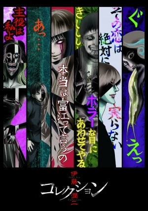 Ito Junji: Collection – Online