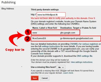 domain blog me kaise lagaye