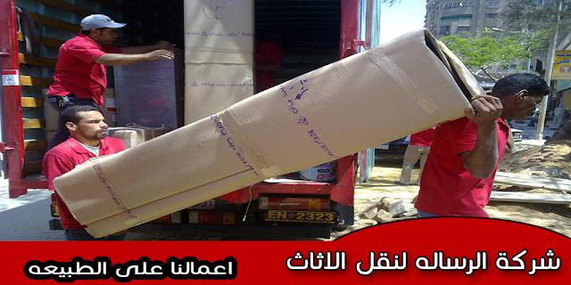 اسعار نقل العفش فى مصر