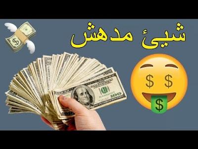 ألعاب تقدر تكسب منها أموال حقيقية Earn money from online games