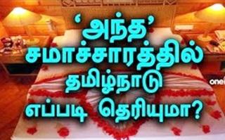 Tamil Nadu Eppadi Theriyumaa..?