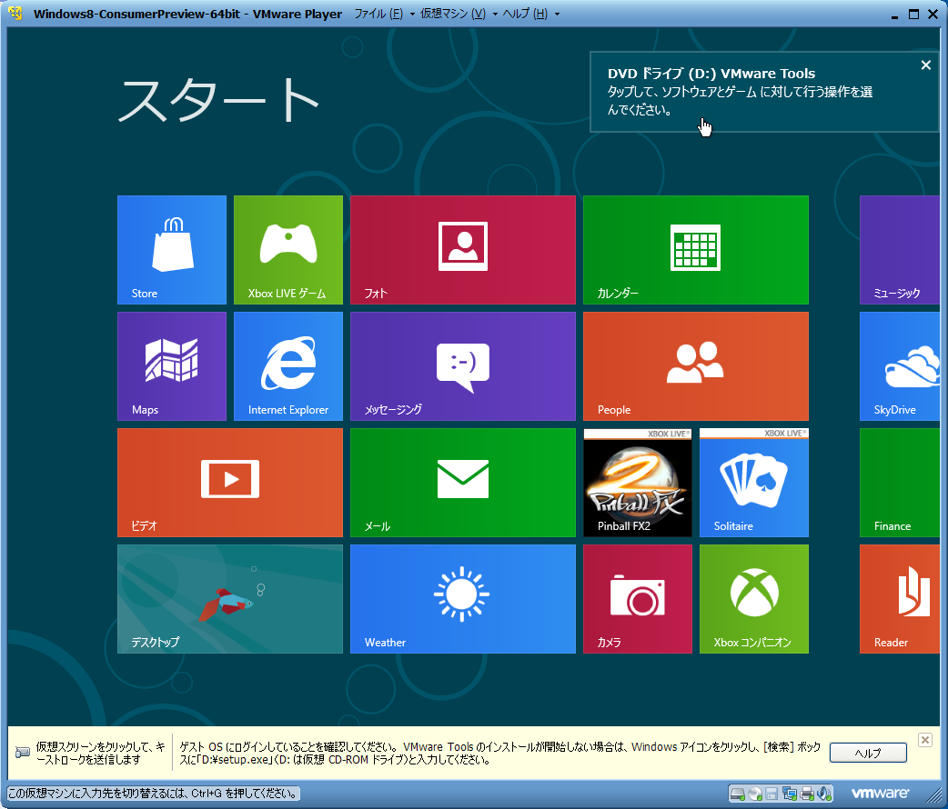 Windows 8 Consumer PreviewをVMware Playerで試す 2 -2