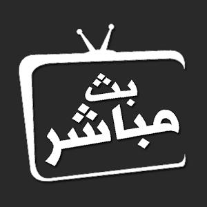 مشاهدة القنوات العربيه بث مباشر