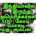500 cr call center scam in thane