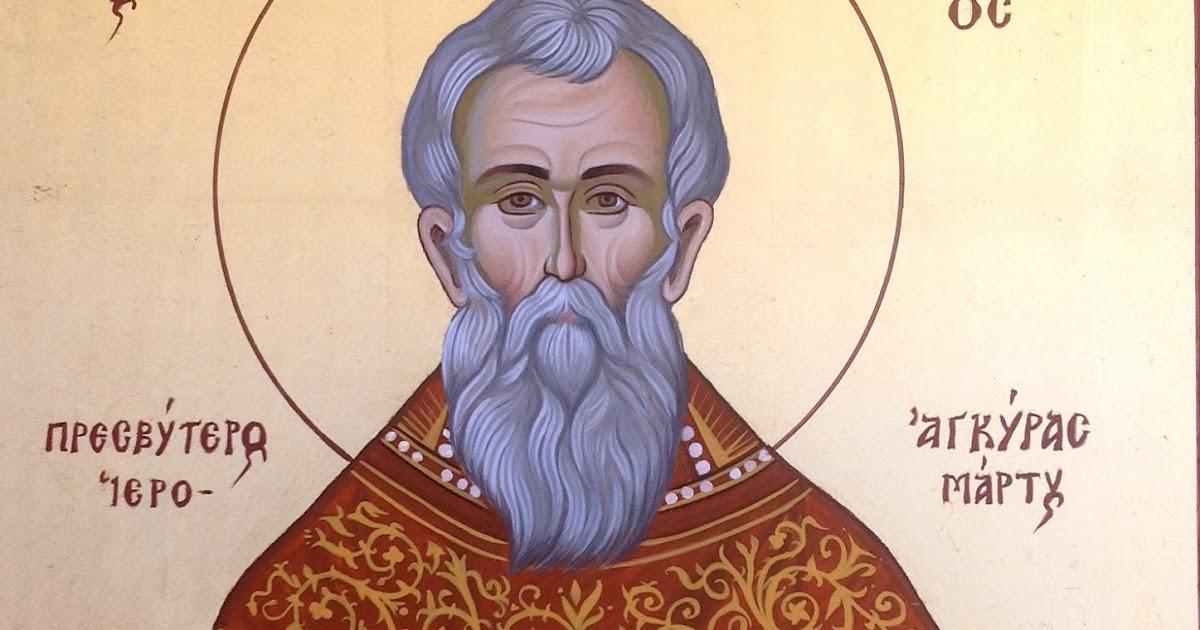 Αποτέλεσμα εικόνας για Άγιος Βασίλειος Ιερομάρτυρας Πρεσβύτερος Άγκυρας