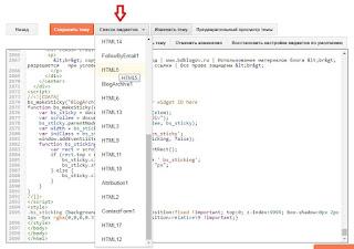 Удалить строку внешних ссылок в HTML коде гаджетах