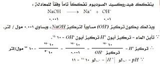 مثال لحساب الرقم الهيدروجيني يتبع تلخيص الوحدة الثامنة الاتزان الايوني