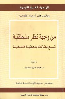 من وجهة نظر منطقية تسع مقالات منطقية فلسفية - ويلارد فان أورمان كواين pdf
