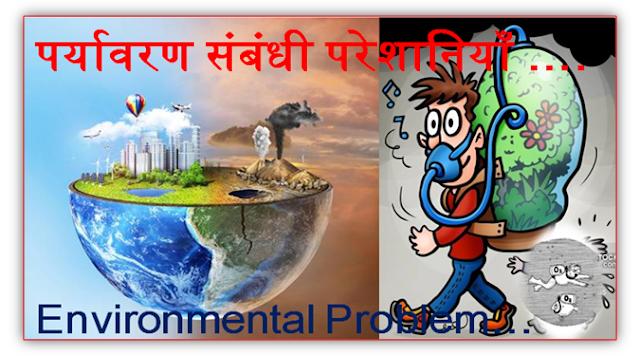 पर्यावरण संबंधी परेशानियाँ - Environmental problem