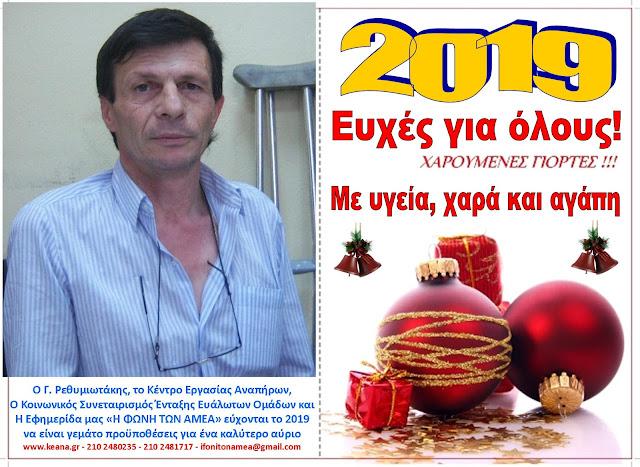 Ευχές από το Γιώργο Ρεθυμνιωτάκη και το Κέντρο Εργασίας Αναπήρων