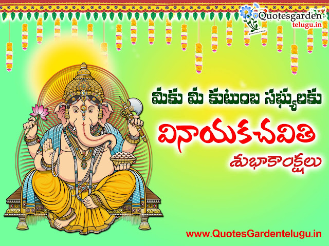 Best Vinayaka Chavithi wishes images in telugu quotes