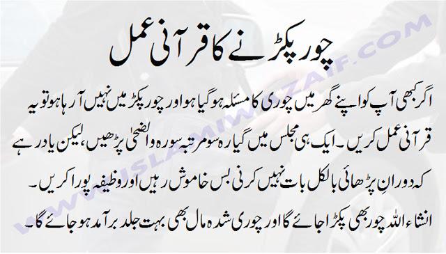 chor pakarne ka Qurani amal
