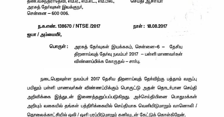 Pay for paper ntse pdf