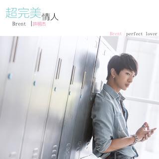 Brent 許明杰 SpeXial - Chao Wan Mei Qing Ren 超完美情人 (Perfect Lover) Lyrics 歌詞 with Pinyin