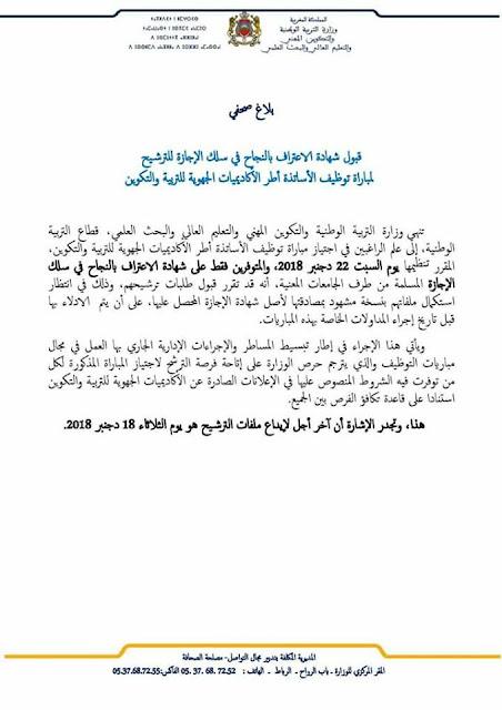 بلاغ صحفي - وزارة التربية الوطنية قبول شهادة الاعتراف بالنجاح في سلك الإجازة للترشيح