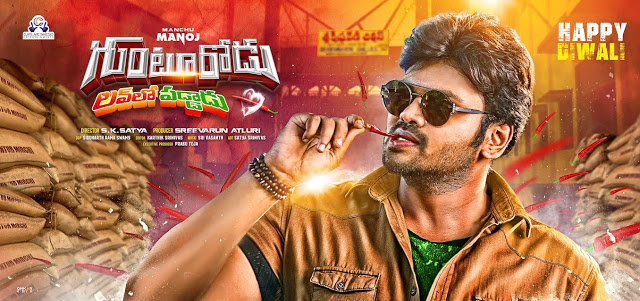 Manchu Manoj's Gunturodu Movie First look Poster