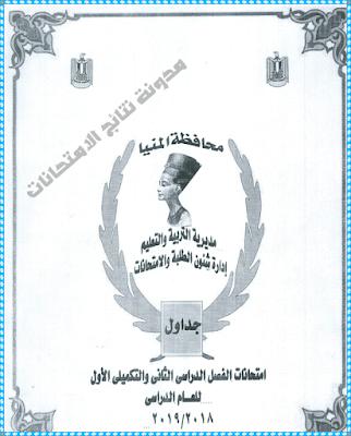 جداول امتحانات اخر العام بمحافظة المنيا 2019 الفصل الدراسى الثانى - جميع المراحل