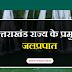 उत्तराखंड राज्य के प्रमुख जलप्रपात ( WaterFalls in Uttarakhand )