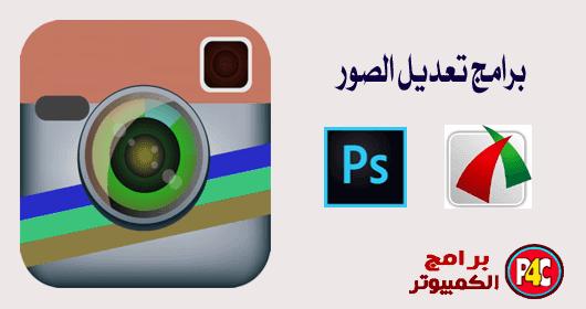 افضل برامج التعديل على الصور و الكتابة عليها Best Photo Editor