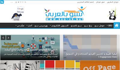 أفضل المواقع العربية لتعلم السيو seo