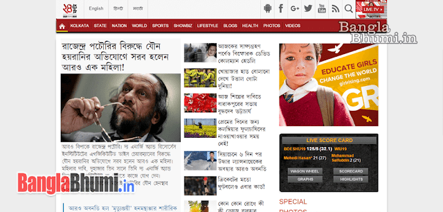Top 10 Bengali News Papers in India 06