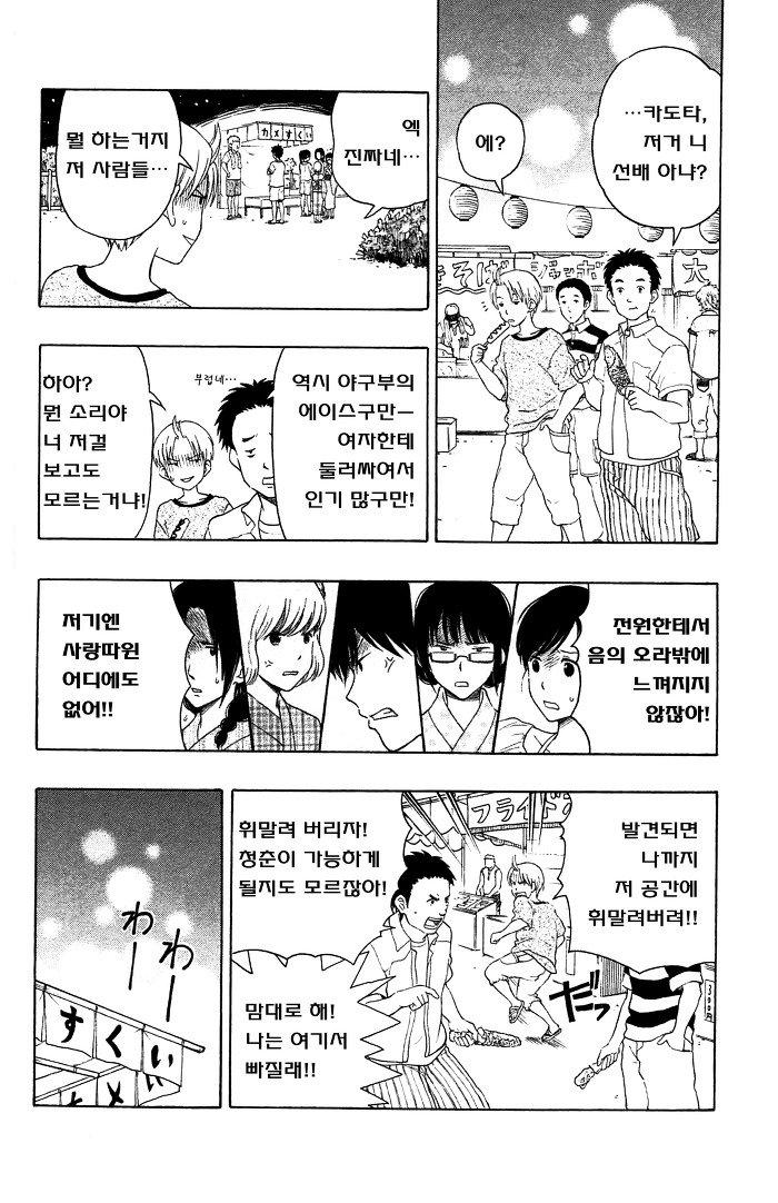 유가미 군에게는 친구가 없다 13화의 13번째 이미지, 표시되지않는다면 오류제보부탁드려요!