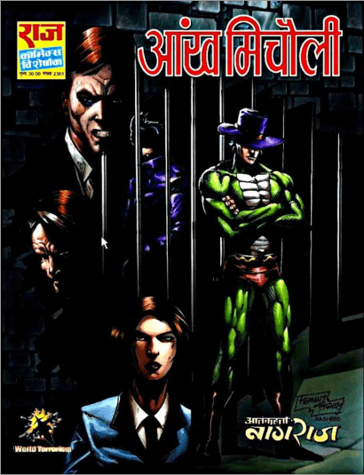 आँख मिचोली : नागराज कॉमिक्स पीडीऍफ़ पुस्तक   Aankh Micholi : Nagraj Comics Book In Hindi PDF
