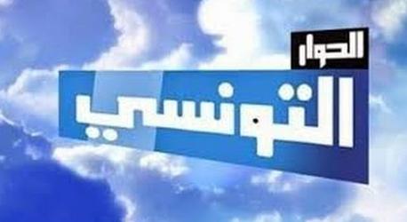 تردد قناة الحوار التونسي علي القمر الصناعي النايل سات