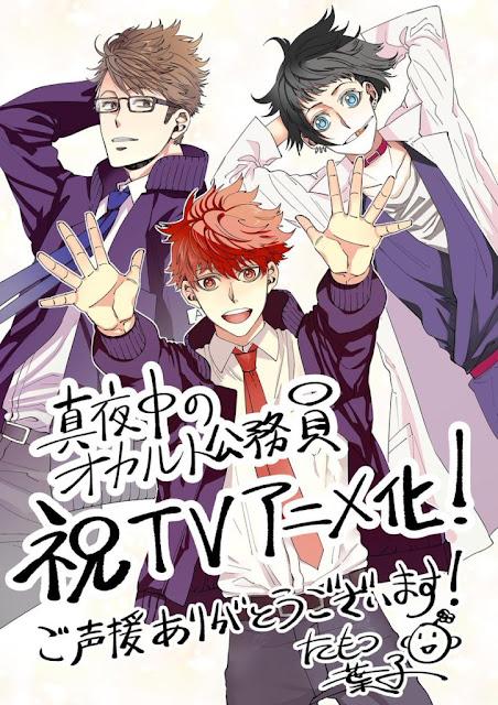 """Anunciada adaptación anime para """"Mayonaka no Occult Kōmuin"""" de Yōko Tamotsu."""