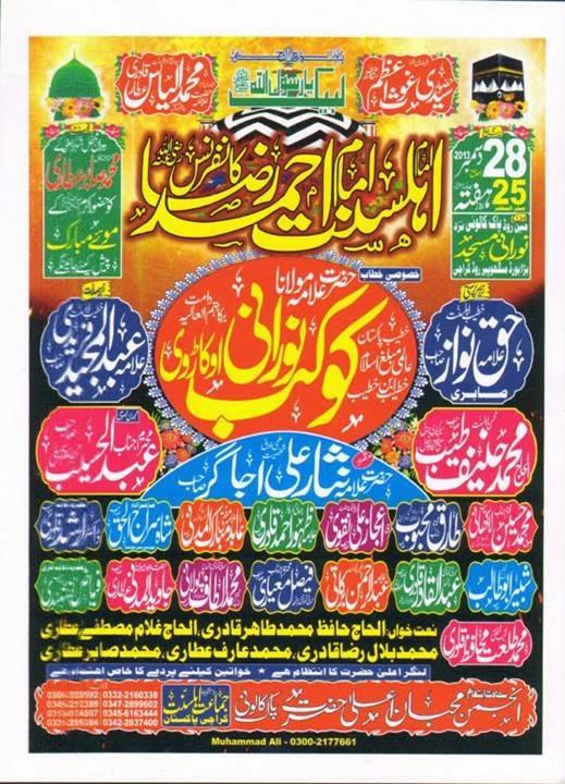 A'laa Hazrat Imaam Ahmad Razaa Khaan Barelvi allama kaukab noorani okarvi