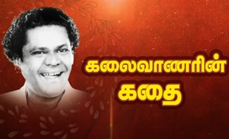 Story of N.S.Krishnan 25-08-2018 News 7 Tamil