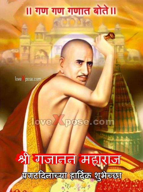 Shri Gajanan Maharaj Prakat Din
