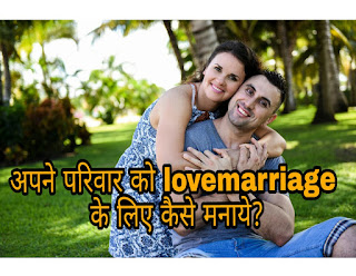 https://www.redefineloves.com/2018/11/apni-family-ko-love-marriage-karne-k.html