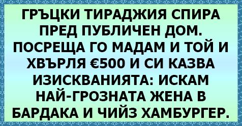 Гръцки тираджия