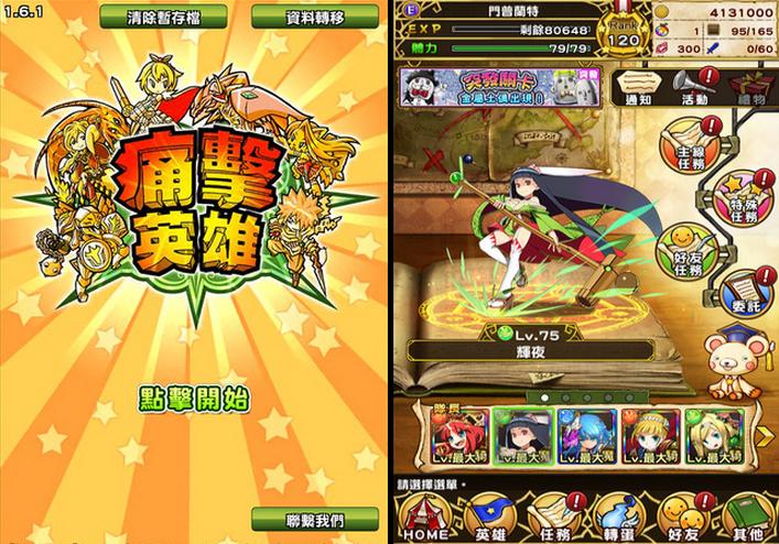 Full Bokko Heroes フルボッコヒーローズ APK