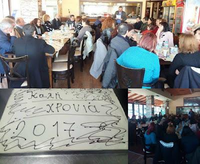 ΗΓΟΥΜΕΝΙΤΣΑ-Έκοψε την πίτα του ο Σύλλογος ατόμων με σκλήρυνση κατά πλάκας Νομού Θεσπρωτίας