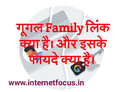 Google Family Link Kya Hai Or Iske Fayde Hindi