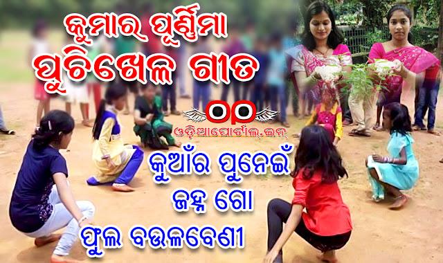 Lyrics: *Kuanara Punei Janha Go Phula Baula Beni* - Kumar Purnima Puchi Khela Odia Gita Download PDF,