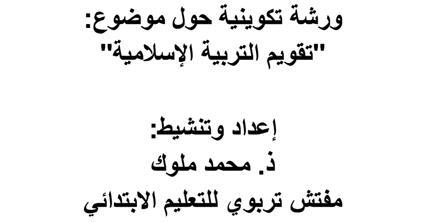ورشة تكوينية حول موضوع  تقويم التربية الإسلامية