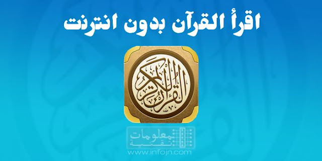 تحميل تطبيق القرآن الكريم بدون نت كامل للاندرويد