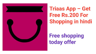 Triaas App – Get Free Rs.200 For Shopping in hindi