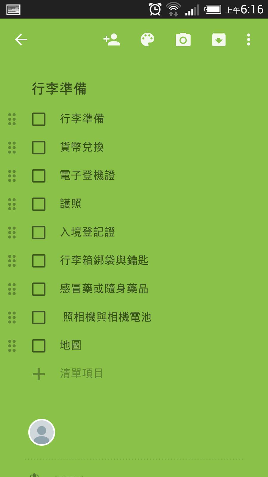改變行動工作!電腦玩物 2014 最佳 Android App 推薦 Google%2BKeep-07