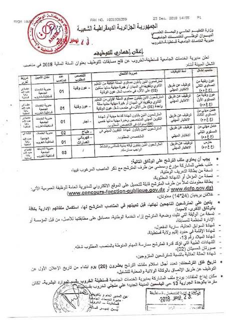 اعلان عن توظيف في مديرية الخدمات الجامعية قسنطينة - الخروب -- ديسمبر 2018