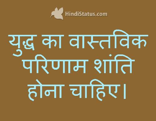 Results of War - HindiStatus