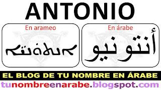 Antonio en Arameo para tatuajes