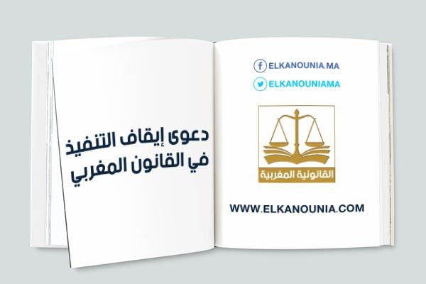 دعوى إيقاف التنفيذ في القانون المغربي