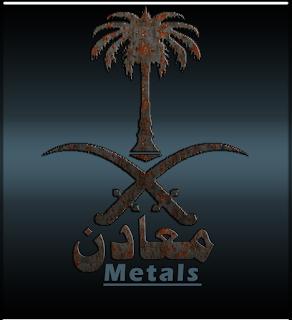 مطلوب كيابل نحاس Metals.png