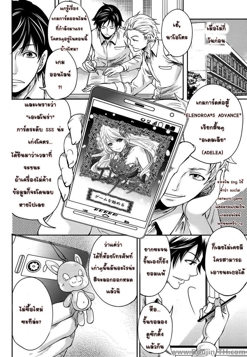 เอเลน่า แอดวานซ์ - หน้า 7