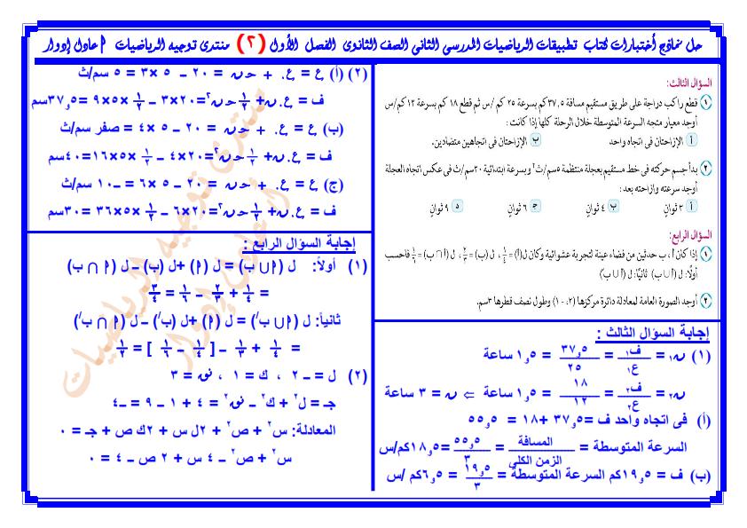 اجابات إختبارات كتاب تطبيقات الرياضيات للثانى الثانوى %25D8%25AD%25D9%2584%2B%25D9%2586%25D9%2585%25D8%25A7%25D8%25B0%25D8%25AC%2B%25D8%25A5%25D8%25AE%25D8%25AA%25D8%25A8%25D8%25A7%25D8%25B1%25D8%25A7%25D8%25AA%2B%25D9%2583%25D8%25AA%25D8%25A7%25D8%25A8%2B%25D8%25AA%25D8%25B7%25D8%25A8%25D9%258A%25D9%2582%25D8%25A7%25D8%25AA%2B%25D8%25A7%25D9%2584%25D8%25B1%25D9%258A%25D8%25A7%25D8%25B6%25D9%258A%25D8%25A7%25D8%25AA%2B%2B%25D9%2584%25D9%2584%25D8%25B5%25D9%2581%2B%25D8%25A7%25D9%2584%25D8%25AB%25D8%25A7%25D9%2586%25D9%2589%2B%2B%25D8%25A7%25D9%2584%25D8%25AB%25D8%25A7%25D9%2586%25D9%2588%25D9%2589%2B%25D8%25A7%25D9%2584%25D9%2582%25D8%25B3%25D9%2585%2B%25D8%25A7%25D9%2584%25D8%25B9%25D9%2584%25D9%2585%25D9%2589%2B%25D8%25A7%25D9%2584%25D9%2581%25D8%25B5%25D9%2584%2B%25D8%25A7%25D9%2584%25D8%25AF%25D8%25B1%25D8%25A7%25D8%25B3%25D9%2589%2B%25D8%25A7%25D9%2584%25D8%25A3%25D9%2588%25D9%2584%2B2016%2B-%2B2017_003