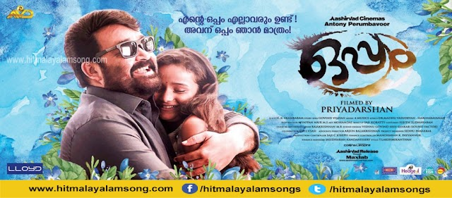 CHINNAMMA – OPPAM MALAYALAM MOVIE SONG LYRICS 2016